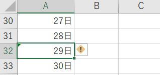 Excel_エラーインジケーター