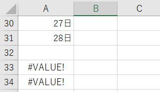 Excel_エラーコード#VALUE!