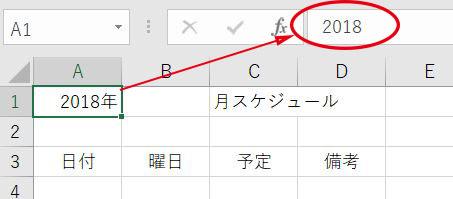 Excel_数式バーとの違い