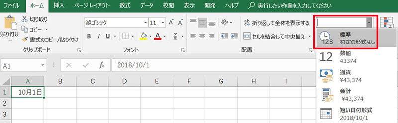 Excel_日付を標準にする