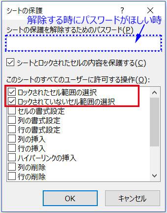 Excel_シートの保護ダイアログボックス