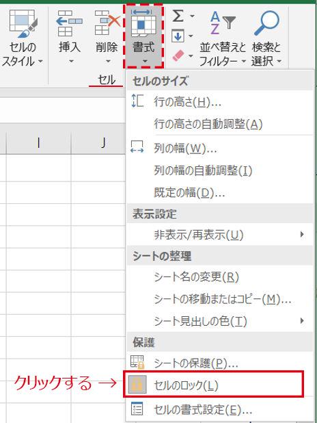 Excel_セルの書式設定のセルのロック