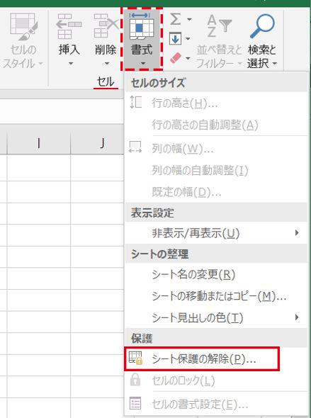 Excel_セルグループ書式ボタンのシート保護の解除