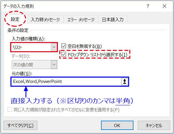 Excel_データの入力規則ダイアログボックス