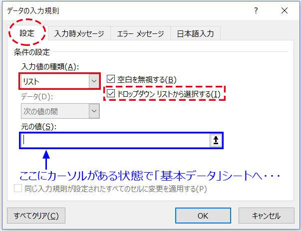 Excel_データの入力規則ダイアログボックス2