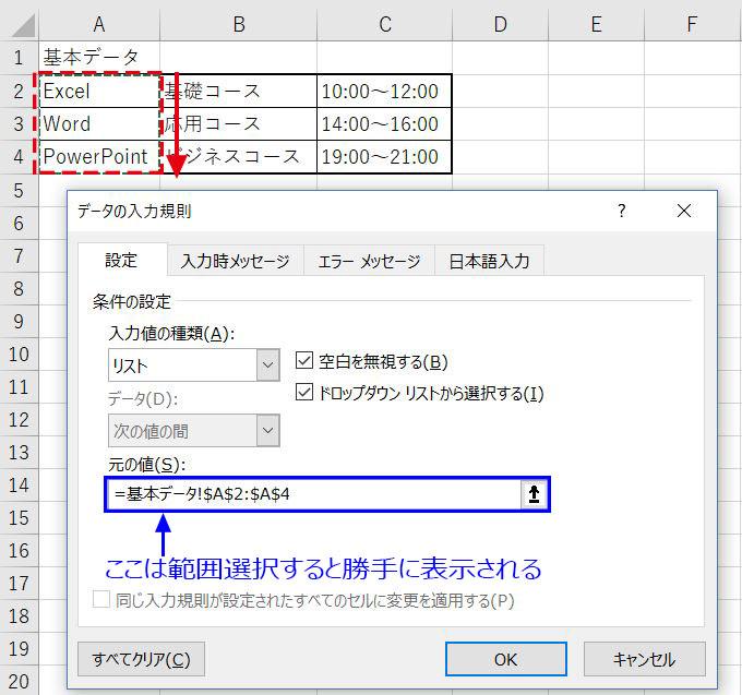 Excel_ドロップダウンリストリスト選択
