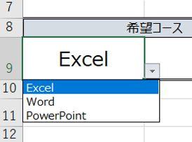 Excel_ドロップダウンリスト下向き三角押す