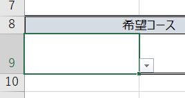 Excel_ドロップダウンリスト下向き三角