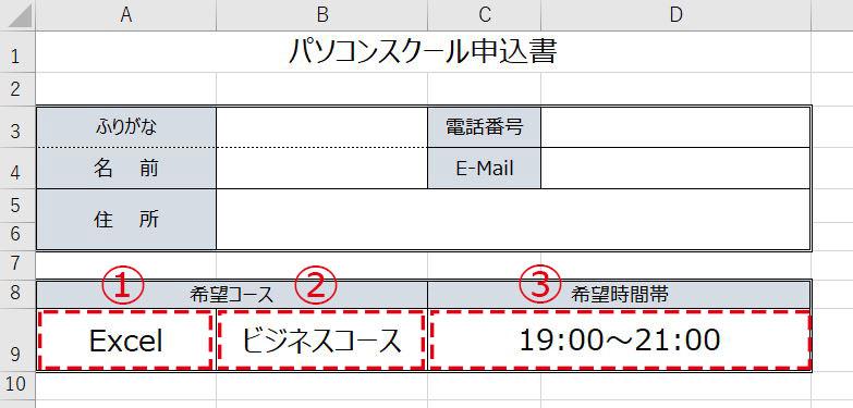 Excel_ドロップダウンリスト設定