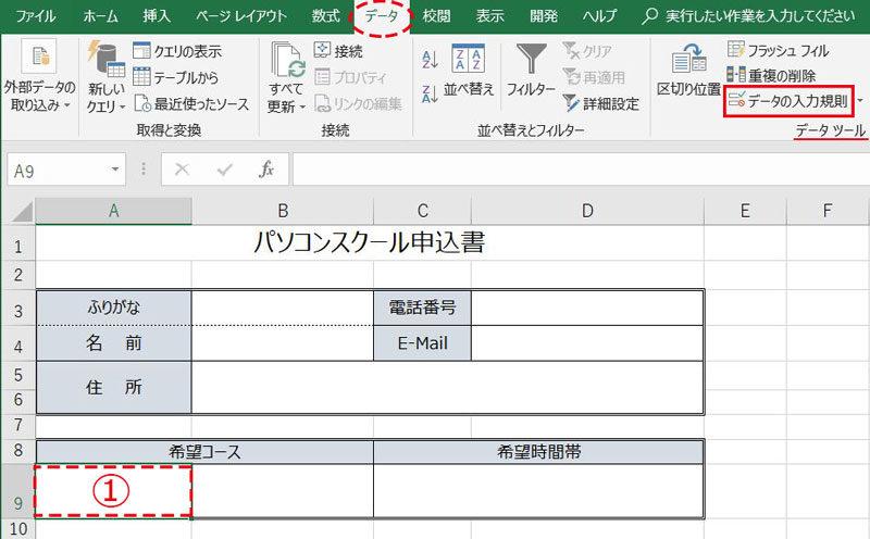 Excel_入力規則ボタン