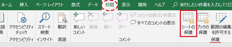 Excel_校閲タブのシートの保護