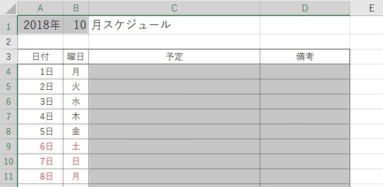 Excel_範囲選択