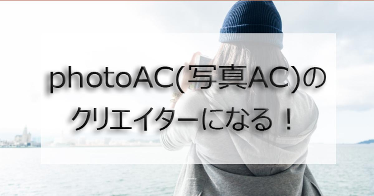 photoac