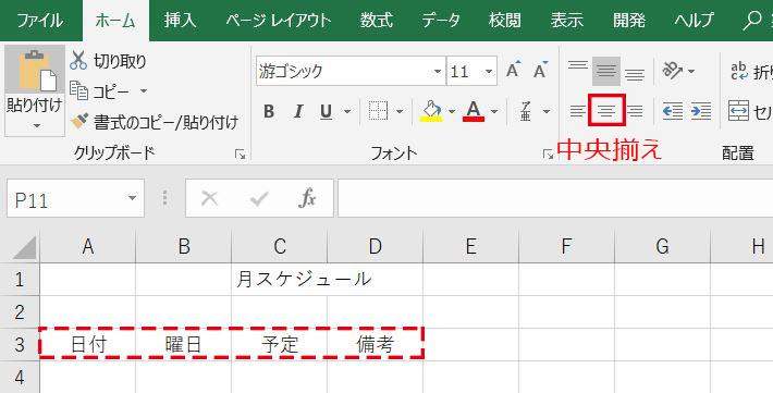 Excel_セルの中央揃え