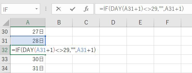Excel_DAY関数