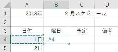 Excel_セル参照