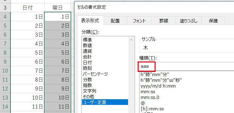 Excel_表示形式aaa曜日