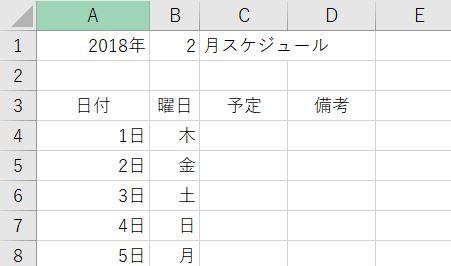 Excel_列幅変更