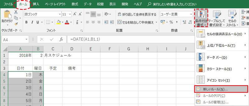 Excel_条件付き書式新しいルール