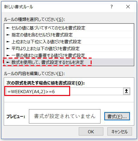 Excel_WEEKDAY関数