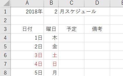 Excel_条件付き書式フォント