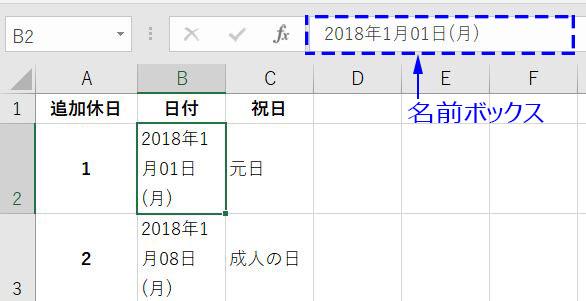 Excel_シリアル値確認