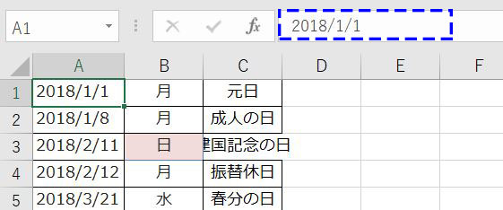 Excel_祝日