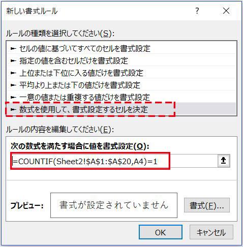 Excel_条件付き書式COUNTIF関数