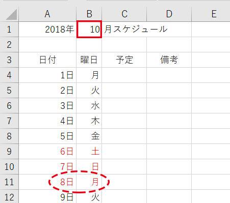 Excel_条件付き書式確認