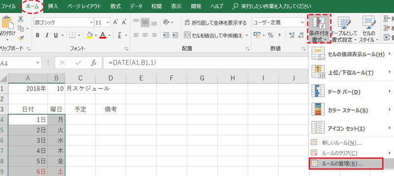 Excel_条件付き書式ルールの管理