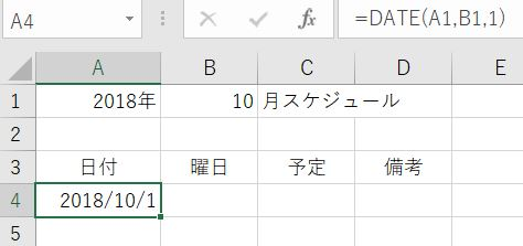 Excel_DATE関数2