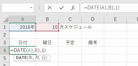 Excel_DATE関数