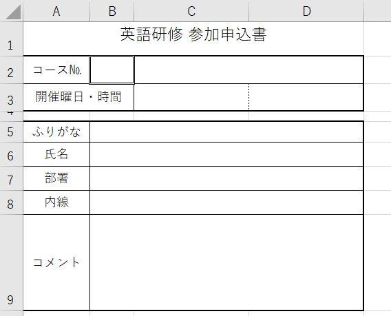 Excel_インデント前