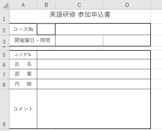 Excel_インデント後