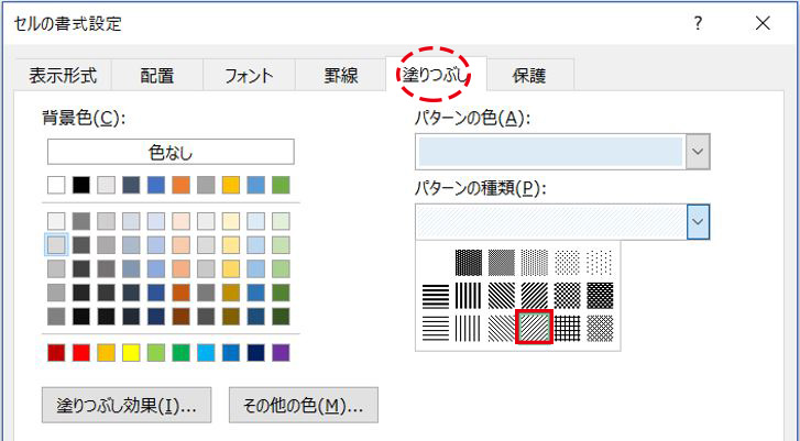 Excel_セルのパターン