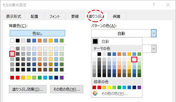 Excel_セルの塗りつぶし