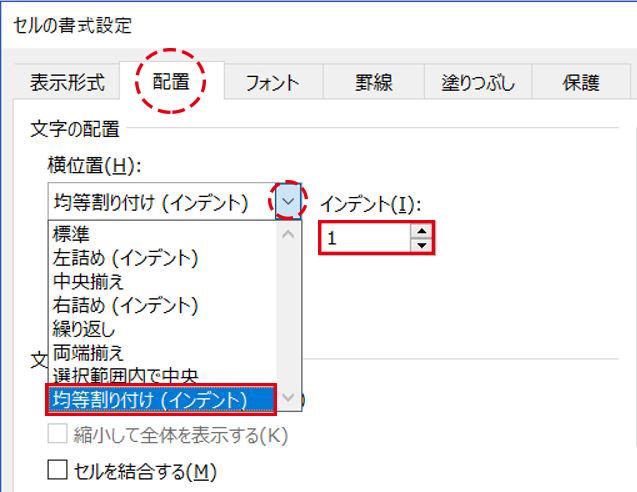 Excel_セルの書式設定ダイアログボックス配置