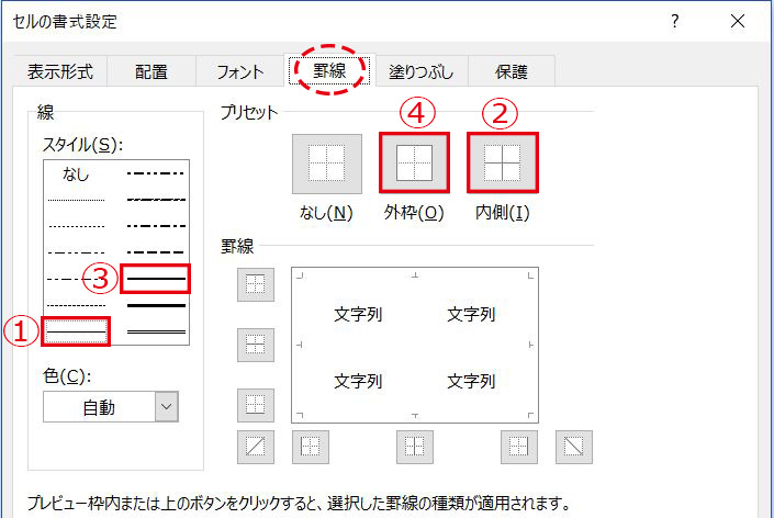 Excel_セルの書式設定ダイアログボックス