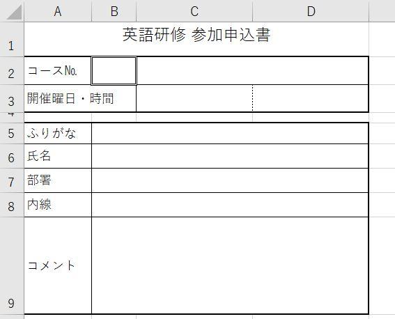 Excel_セルの結合完成