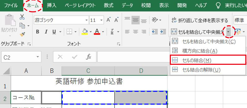Excel_セルの結合