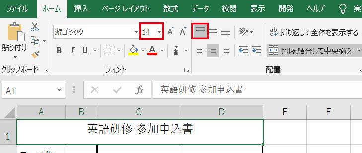 Excel_セルを上揃え