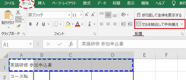 Excel_セルを結合して中央揃え