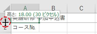 Excel_セルサイズ高さ