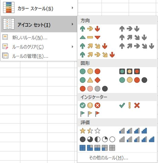 Excel_ボタン5アイコンセット
