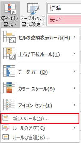 Excel_ボタン6新しいルール
