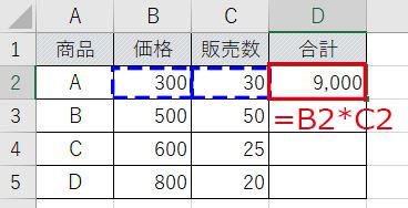 Excel_乗算