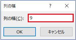 Excel_列の幅ダイアログボックス