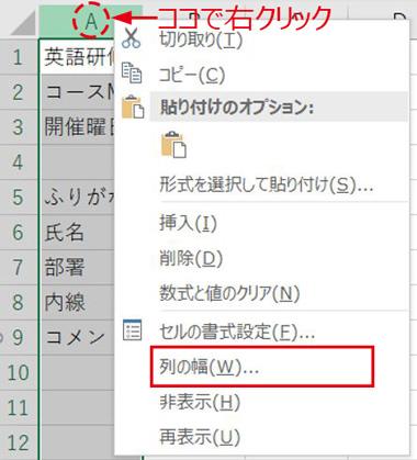 Excel_列の幅