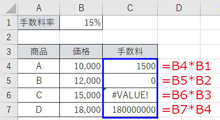 Excel_手数料ずれて計算