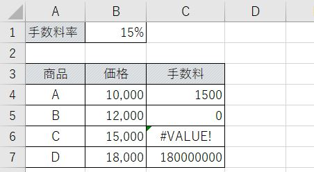 Excel_手数料オートフィル後